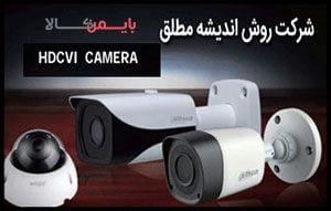 بایمن کالا-دوربین مداربسته HDCVI وخدمات ویژه